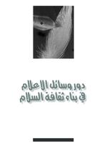 Publications - Friedrich-Ebert-Stiftung Lebanon Office